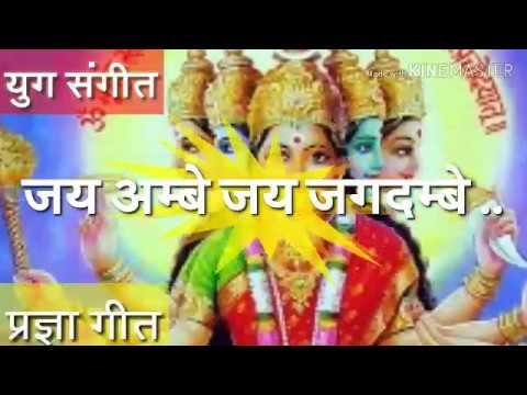 जय अम्बे जय जगदम्बे भक्तिदायनी शक्ति दायिनी हे अम्बे #PragyaGeet