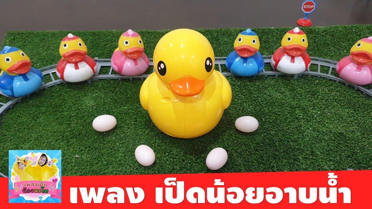 เพลงเป็ด ก้าบ ก้าบ ก้าบ เป็ดอาบน้ำในคลอง | รีวิว เป็ดออกไข่ ใส่ถ่าน ถอยชน กับลูกเป็ด 5 ตัวประกอบเพลง