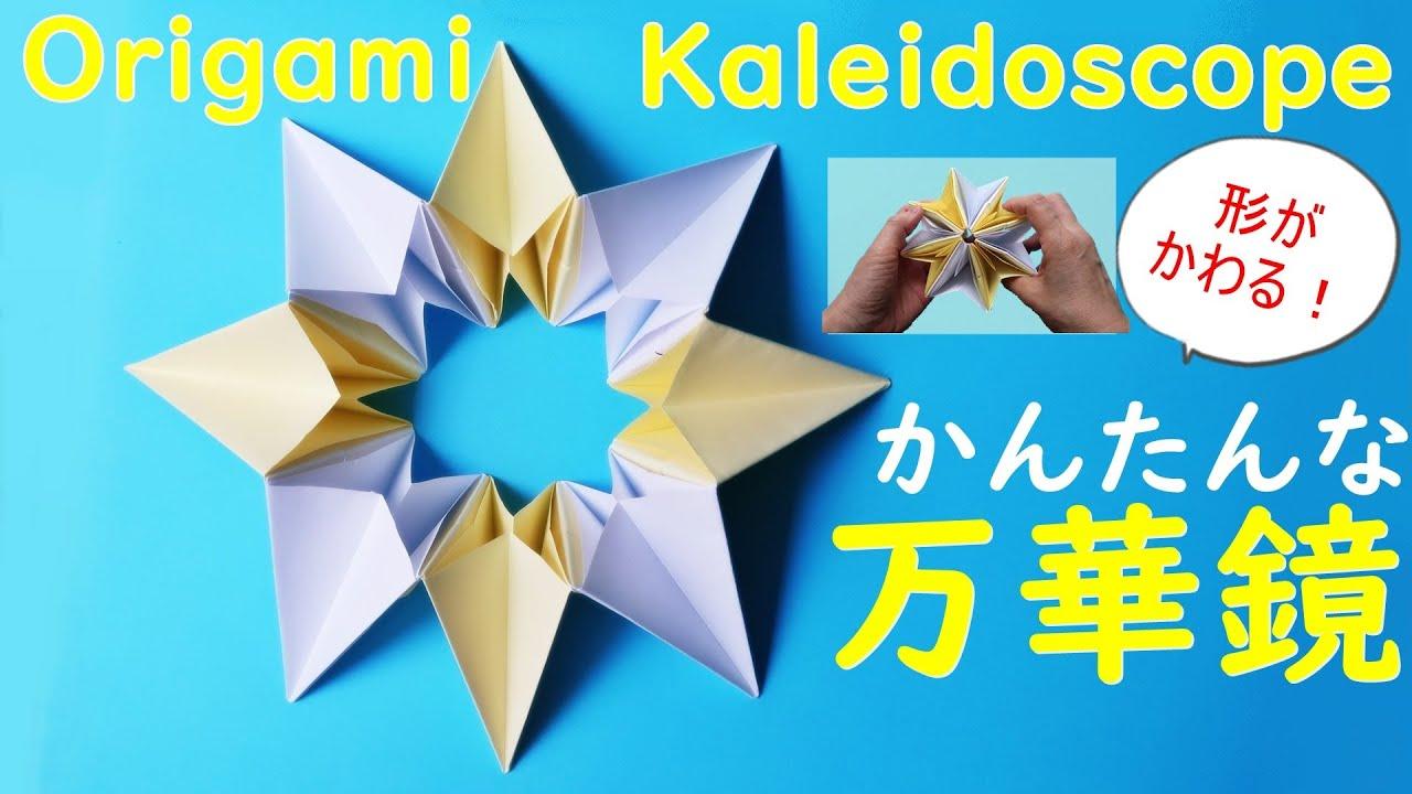 作り方 折り紙 万華鏡