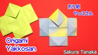 """This is the easy way to fold the """"Yakkosan"""" which is origami of Japanese tradition in origami. 折り紙で簡単に日本の伝承の折り紙「やっこさん」を折る方法です☆..."""