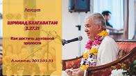 Шримад Бхагаватам 3.27.21 - Чайтанья Чандра Чаран прабху