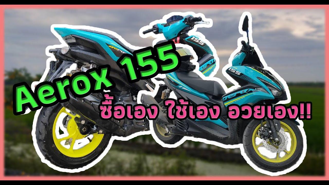 Yamaha Aerox 155 รถ2วันเหมือนรถ2เดือน !! [อย่าเรียกว่ารีวิว EP.6]