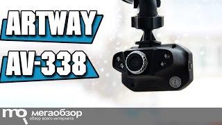Автомобильный видеорегистратор Artway AV-321