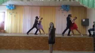Tango I burst your window (Strp up - шаг вперед)