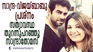 Sandra reveals the Truth   Sandra - Vijaybabu Controversy   Kaumudy TV