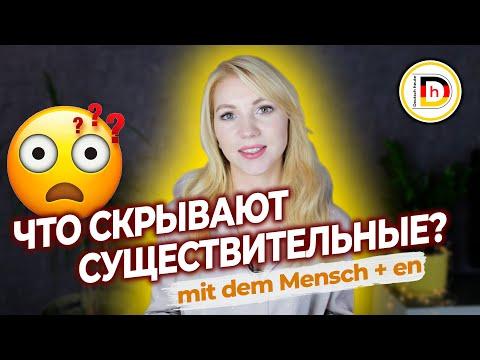 ГРАММАТИКА НЕМЕЦКОГО ЯЗЫКА// СКЛОНЕНИЕ СУЩЕСТВИТЕЛЬНЫХ