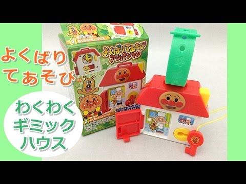 わくわくギミックハウス アンパンマンおもちゃ waku-waku gimmick house Anpanman Toys