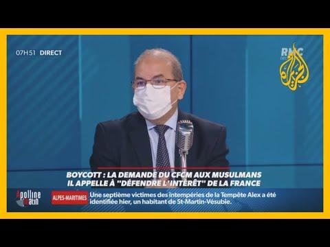 رئيس المجلس الفرنسي للديانة الإسلامية: على المسلمين تجاهل الرسوم المسيئة بدل اللجوء للعنف ????