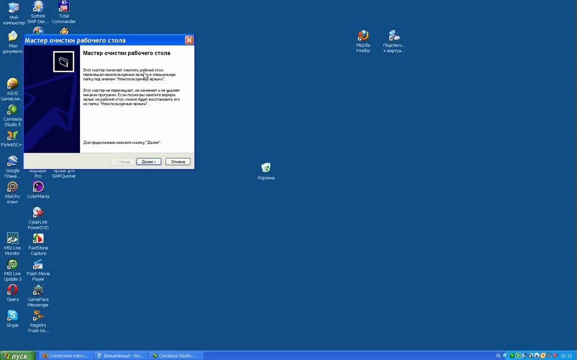 Как очистить рабочий стол в Windows XP