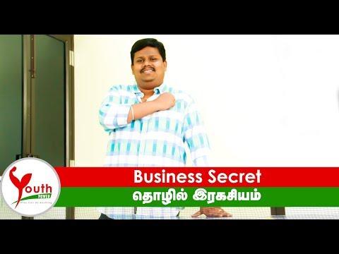 Business Secret - ATS.Gopi | Youth Power