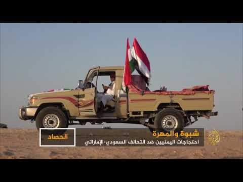 حملة لاعتقال رموز الاحتجاج بالمهرة وشبوة  - نشر قبل 13 ساعة
