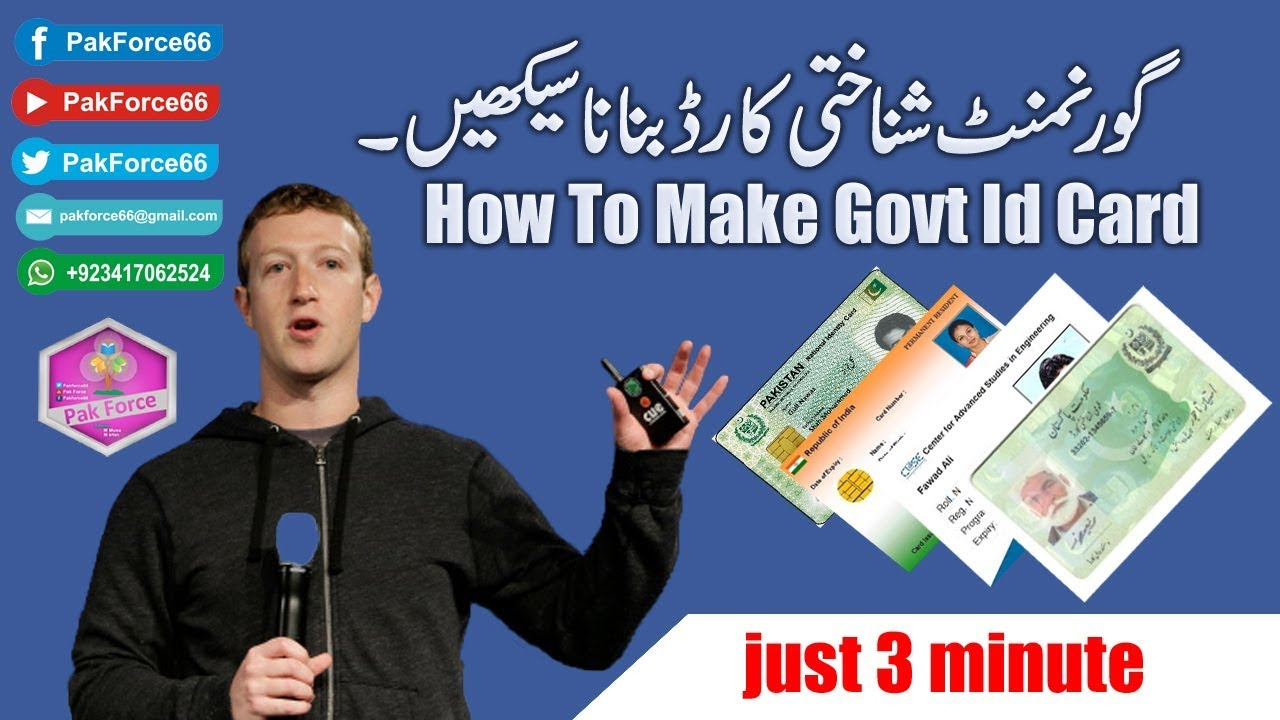 How To Make Fake Govt Id Card For Facebook Verification| Open Disable  Facebook Id by Pak Force