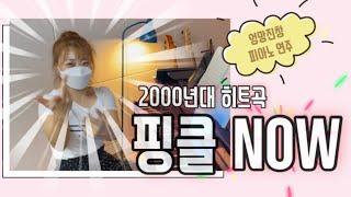 핑클 _ Now 피아노 연주 | 2000년대 히트곡  명곡 추천 | 2000년대 댄스곡 | 추억의 노래