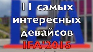 11 самых интересных мобильных новинок IFA 2015