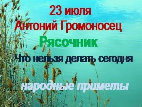 23 июля-Антоний Громоносец.На что обратить внимание.Что нельзя делать.Народные приметы