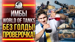 ИМБЫ World of Tanks БЕЗ ГОЛДЫ! ПРОВЕРОЧКА!