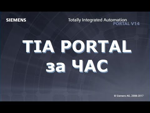 TIA Portal за час!