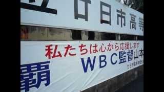 第3回WBCの監督、山本浩二の出身校である廿日市高校(はつかいちこうこ...