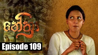 Nethra - නේත්‍රා Episode 109 | 21 - 08 - 2018 | SIYATHA TV Thumbnail