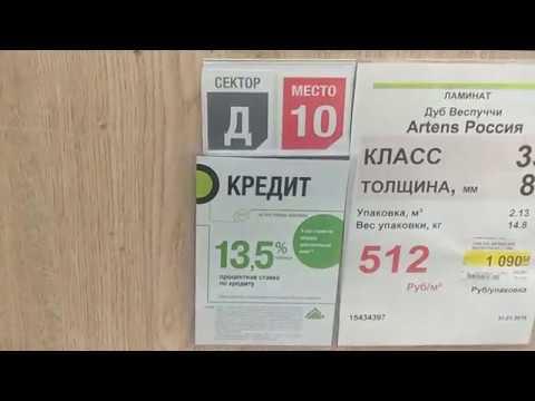 Цены в Леруа Мерлен (Leroy Merlin) в Москве. Ламинат 33-го класса.из YouTube · Длительность: 14 мин27 с