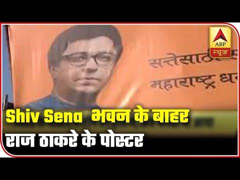 Maharashtra: Saffron Poster Of Raj Thackeray In Front Of Shiv Sena Bhavan | ABP News
