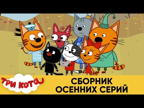 Три Кота | Сборник осенних серий | Мультфильмы для детей - Видео онлайн