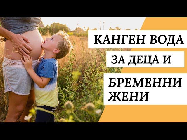 Канген Вода За Деца И Бременни Жени (Главоболие)