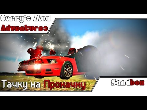 Garrys Mod (Co-op) - Тачка на Прокачку!