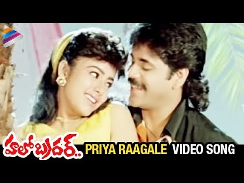 Hello Brother Movie Songs | Priya Raagale Video Song | Nagarjuna | Ramya Krishna | Soundarya