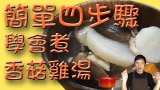 【鑄鐵鍋料理食譜教學】如何用鑄鐵鍋煮香菇雞湯   羊食廚房   Cast iron Recipe Chicken and mushroom soup