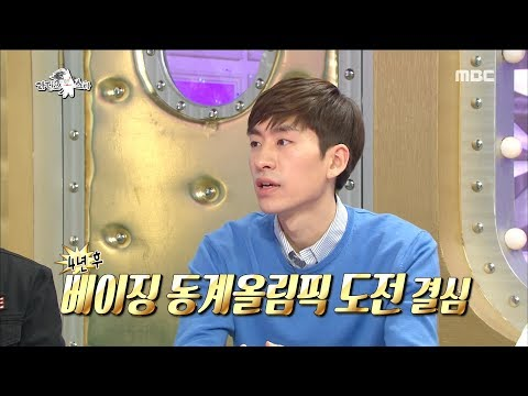 [RADIO STAR] 라디오스타 - Lee Seung-hoon challenges Beijing Olympic Winter Games!20180314