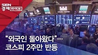 """""""외국인 돌아왔다""""…코스피 2주만 반등"""
