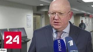Россия обещает созвать Совбез, если Лондон будет отмалчиваться и дальше - Россия 24