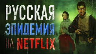 Наши на Netflix. Обзор сериала \