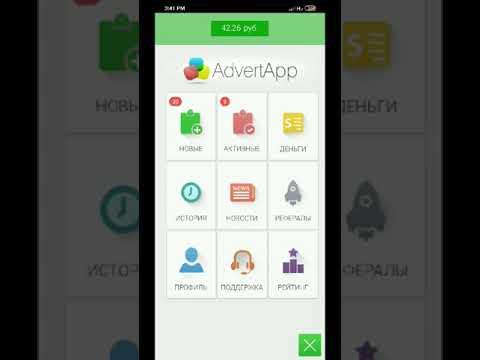 Как заработать в AdvertApp | Заработок | Промокод AdvertApp | Как заработать школьнику | Халява