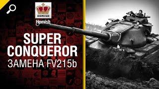 SuperConqueror - Замена FV215b - Будь Готов! - от Homish [World of Tanks]