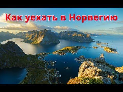 Как переехать в Норвегию ? Что для этого нужно.