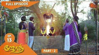 JOTHI - Ep 13 | Part - 2 | 1st August 2021 | Sun TV Serial | Tamil Serial