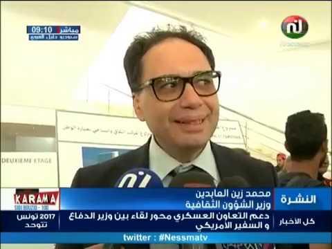 استرجاع واعادة استغلال الاملاك المصادرة مع ضيف النشرة سفيان بن صالح