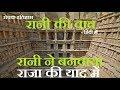Story of Rani Ki Vav (Queen's StepWell) - Hindi