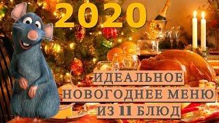 2020! ИДЕАЛЬНОЕ НОВОГОДНЕЕ МЕНЮ из 11 блюд. ГОД МЕТАЛЛИЧЕСКОЙ КРЫСЫ#DomSovetov