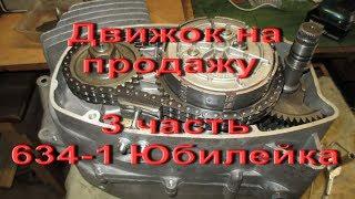17.9.17. -  3 часть.  Движок на продажу  JAWA 634-1 Юбилейка