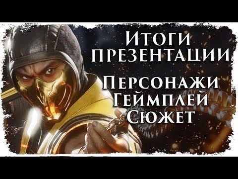 Первые подробности об MK 11 / Mortal Kombat 11 обзор/ Сюжет, геймплей, персонажи thumbnail