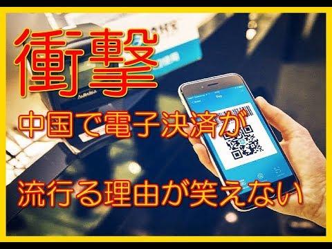 中国の電子決済の普及率がやばい!けどその理由に一同驚愕!そして中国人も日本の現金主義に驚愕!?