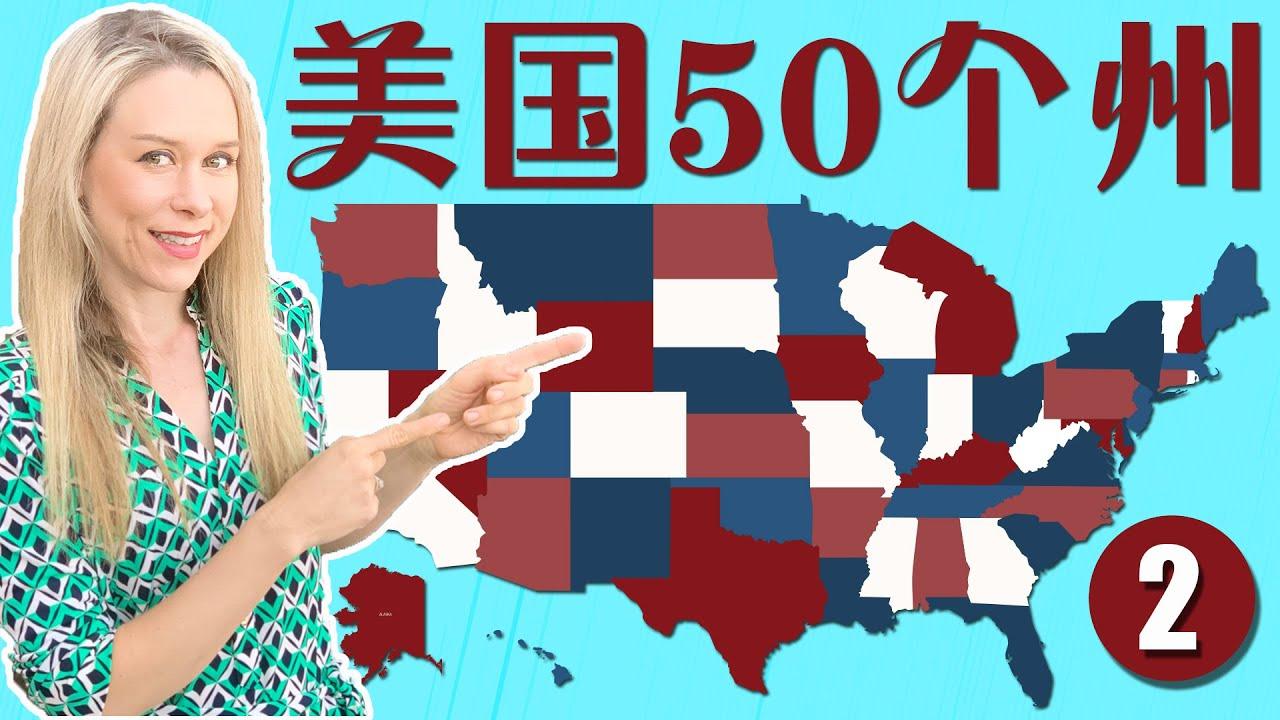 美国50州中英文名称和简称 正确美式发音 第2集 | 【从零开始学英语】 跟洋妞学英语
