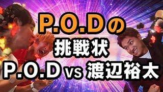 ゲストさんの得意なジャンルで勝負を挑む企画! それが「P.O.Dの挑戦状...