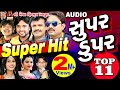 Song Download Mp3 Free Gujarati