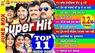 Super Hit Singer Na Super Hit Song  || Super Hit Top 11 || Gujarati Hit Song || Utrayan Aavi Re