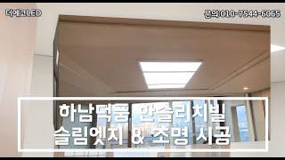 삼성s4고효율 엣지등 평판조명  슬림엣지 & 거…
