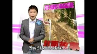 Download Video 養生村情報 老化台灣 銀髮族商機 MP3 3GP MP4